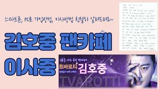 김호중 공식 팬카페 가입방법 이사했어요!