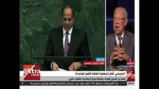 المواجهة | شاهد .. كيف وصف اللواء فؤاد علام خطاب السيسي الذي القاه أمام الجمعية العامة للأمم المتحدة