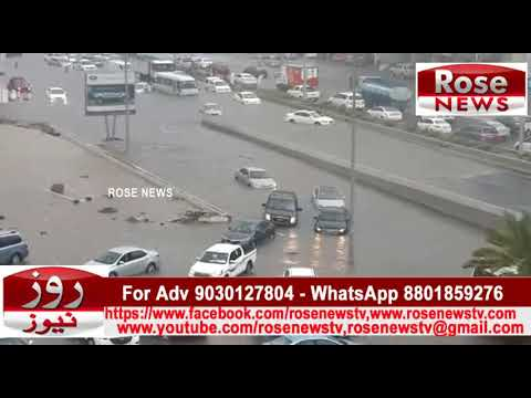 ROSE NEWS Heavy rain arrived in Jeddah today, flooding streets and closing schools and universities