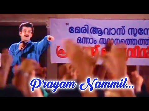 Prayam Thammil Moham Lyrics - Niram Malayalam Movie Songs Lyrics