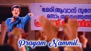 Prayam Nammil ... - Niram Malayalam Movie Song | Kunjako Boban | Salini | Jomol