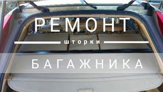 Ремонт шторки багажника. Honda cr-v