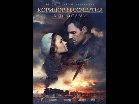 Фильм Коридор бессмертия - трейлер 2019