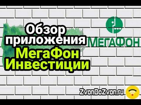 Приложение МегаФон ИНВЕСТИЦИИ - ОБЗОР