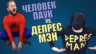 ЧЕЛОВЕК-ПАУК vs. ДЕПРЕССМЭН