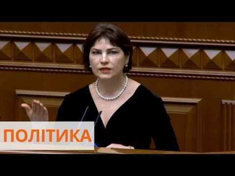 Ирина Венедиктова в Раде: Я обещаю не продавать дела и не сливать их
