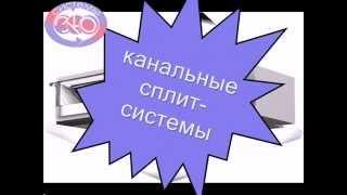 Купить кондиционеры,  сплит системы(, 2013-07-09T10:56:57.000Z)