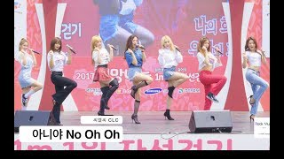 Download Video 씨엘씨 CLC[4K 직캠]아니야 No Oh Oh@170617 Rock Music MP3 3GP MP4