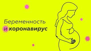 Беременность и коронавирус Доктор Комаровский
