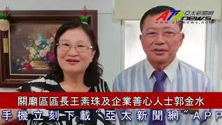 愛心/捐款/邊緣戶/弱勢/一分鐘影片/地方新聞/台南