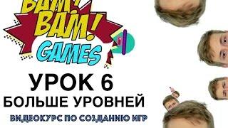 BamBamGames видео-курс по созданию компьютерных игр. Урок 6 - больше уровней!