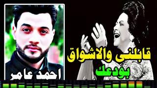 احمد عامر 2017 اغنية قابلنى والاشواق بودعك  جديده  حزينة قووووووى 1