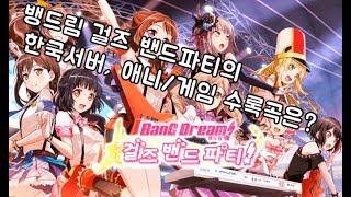 [뱅드림]걸즈밴드파티(한국어판)에 수록된 오덕심을 자극하는 게임/애니 수록곡은?