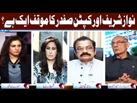 Spot Light - 11 October 2017 - Aaj News