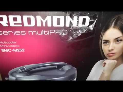 Мультиварка redmond rmc m252 видео обзор