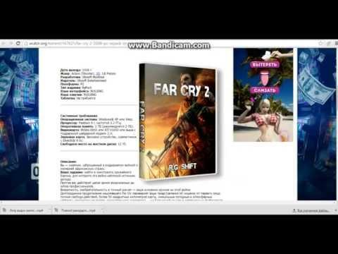 Где скачать Far Cry 2 русскую версию (торент)