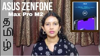 Asus Zenfone Max Pro M2 Overview in Tamil | Unbeatable Pricing, Specs....| Technical Chennai