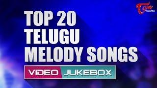 Top 20 Telugu Melody Songs  Jukebox   All Time Telugu Hit Songs