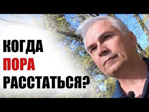 Когда пора расставаться? Александр Ковальчук