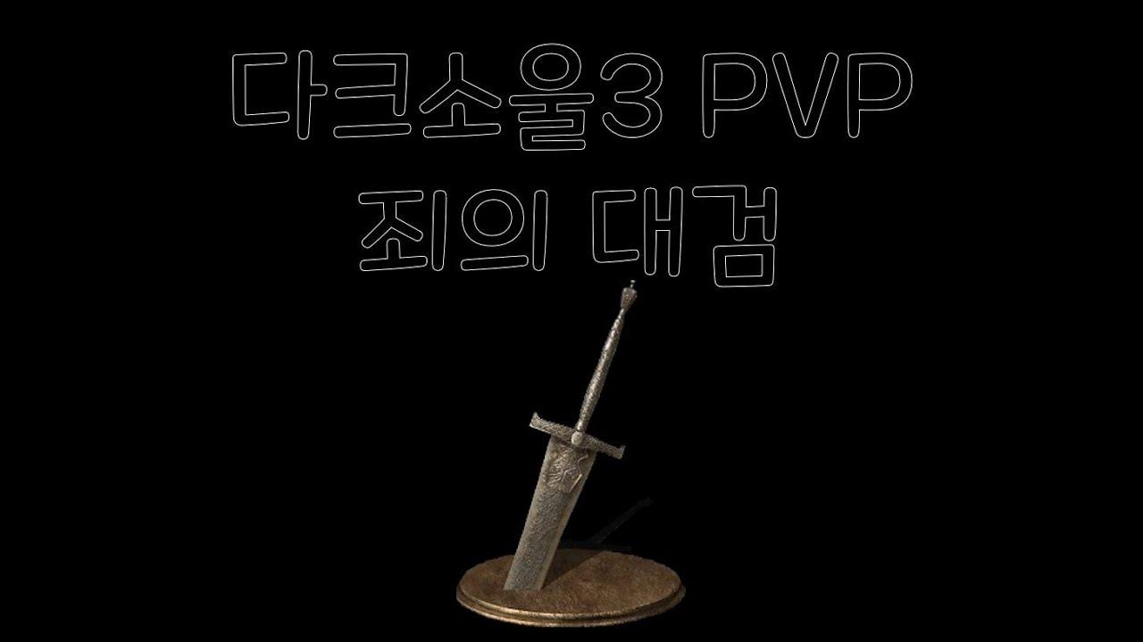 죄의 대검 PVP(다크소울3, 다크소울3 PVP, 죄의 대검)