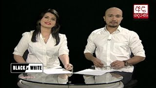 Ada Derana Black & White - 2017.11.24