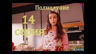 Полнолуние 14 серия Анонс и Дата выхода на Русском языке