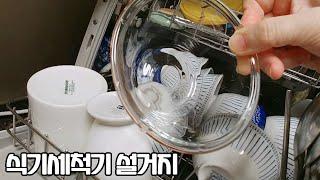 식기세척기 설거지하기 불려서 씻어요 동양매직
