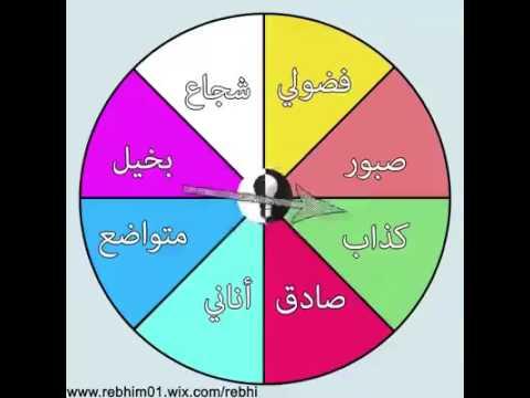 تحميل لعبة العجلة الدوارة