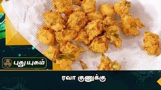 மொறு மொறு ரவா குணுக்கு | Rusikkalam Vanga | 27/11/2017 | Puthuyugam TV