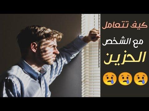 كيف تقوم بمواساة شخص حزين وتخفف عنه إليك الطريقة Youtube