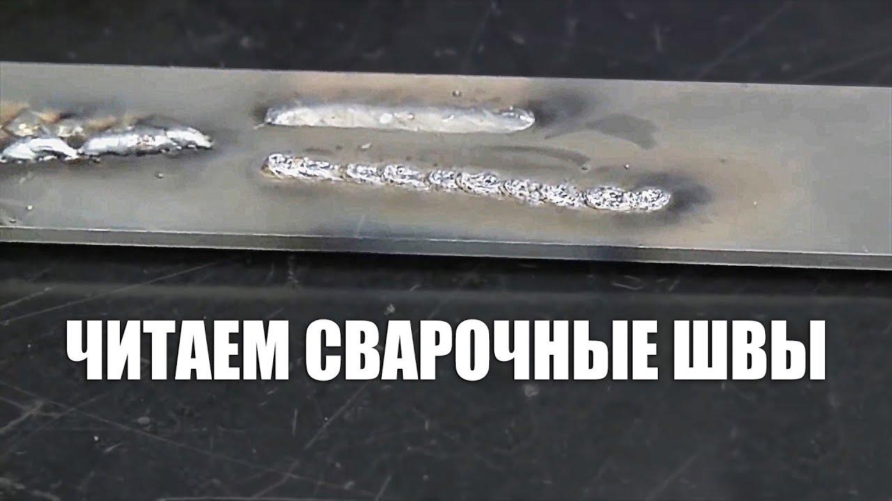 А ты так же варишь металл? Основы сварки полуавтоматом и разбор ошибок