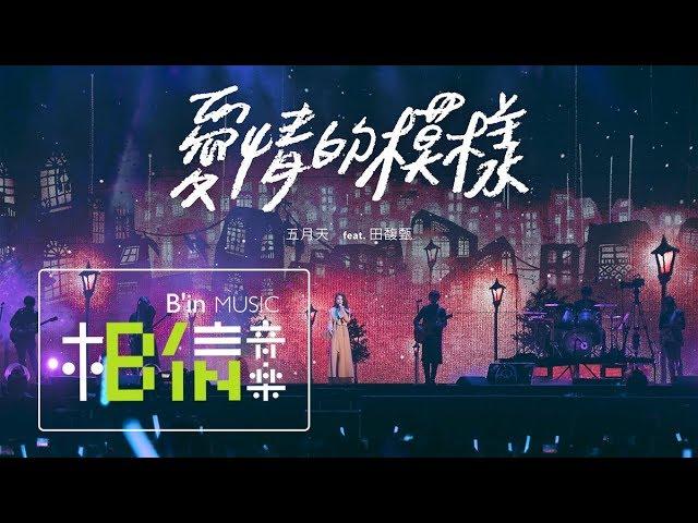 MAYDAY五月天 [ 愛情的模樣 ] feat.田馥甄Hebe Official Live Video