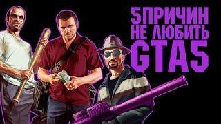 5 ПРИЧИН Почему я не люблю GTA 5 MuxaHuk