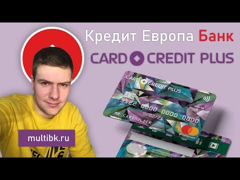 Кредитная карта PLUS Кредит Европа Банк. ОБЗОР / УСЛОВИЯ / Multibk.ru