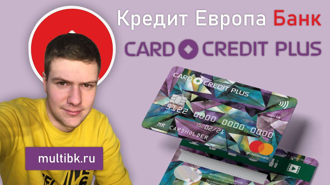 кредит европа банк пополнить кредитную карту