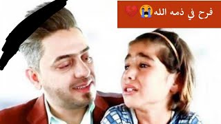 عاجل: وفاء الطفله اليتيمه فرح التي ظهرت في برنامج من الواقع مع علي عذاب