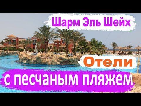 Отели Шарм Эль Шейха с песчаным пляжем и хорошим заходом в море  Цены