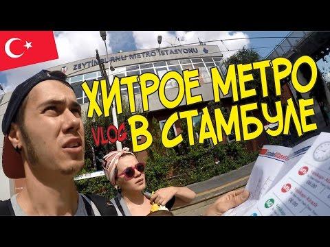 Смотреть метро москвы -