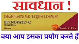 Betnovate C Skin Cream Review Hindi||How To Use Betnovate C Skin Cream|Side Effects, Uses And Review