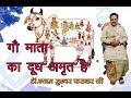 Download BHAGWAT KATHA  BY Dr.SHYAM SUNDER PARASAR JI [ गो माता के  दूध में स्वर्ण  की  शक्ती ] MP3 song and Music Video