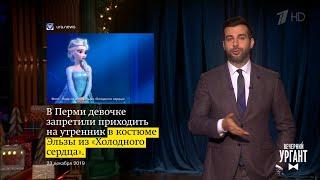 О запрете костюма Эльзы на утреннике в Перми, грустной вечеринке в Красноярске. Вечерний Ургант