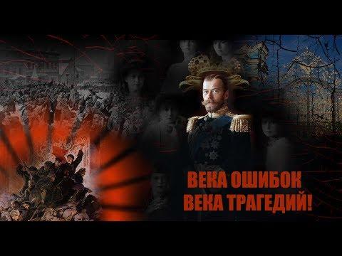 Николай второй. Святой или кровавый?
