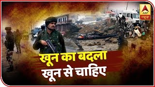 Watch: Exclusive Visuals From Pulwama After The IED Attack | ABP News