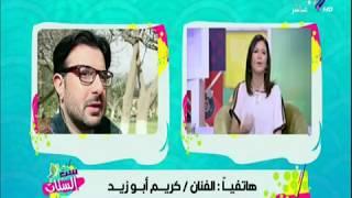 ست الستات - كريم أبو زيد يكشف سر اختياره لهذا الدور تحديداً في فيلم