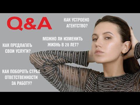 Q&A 3: Устройство агентства, работа без опыта и ответственность