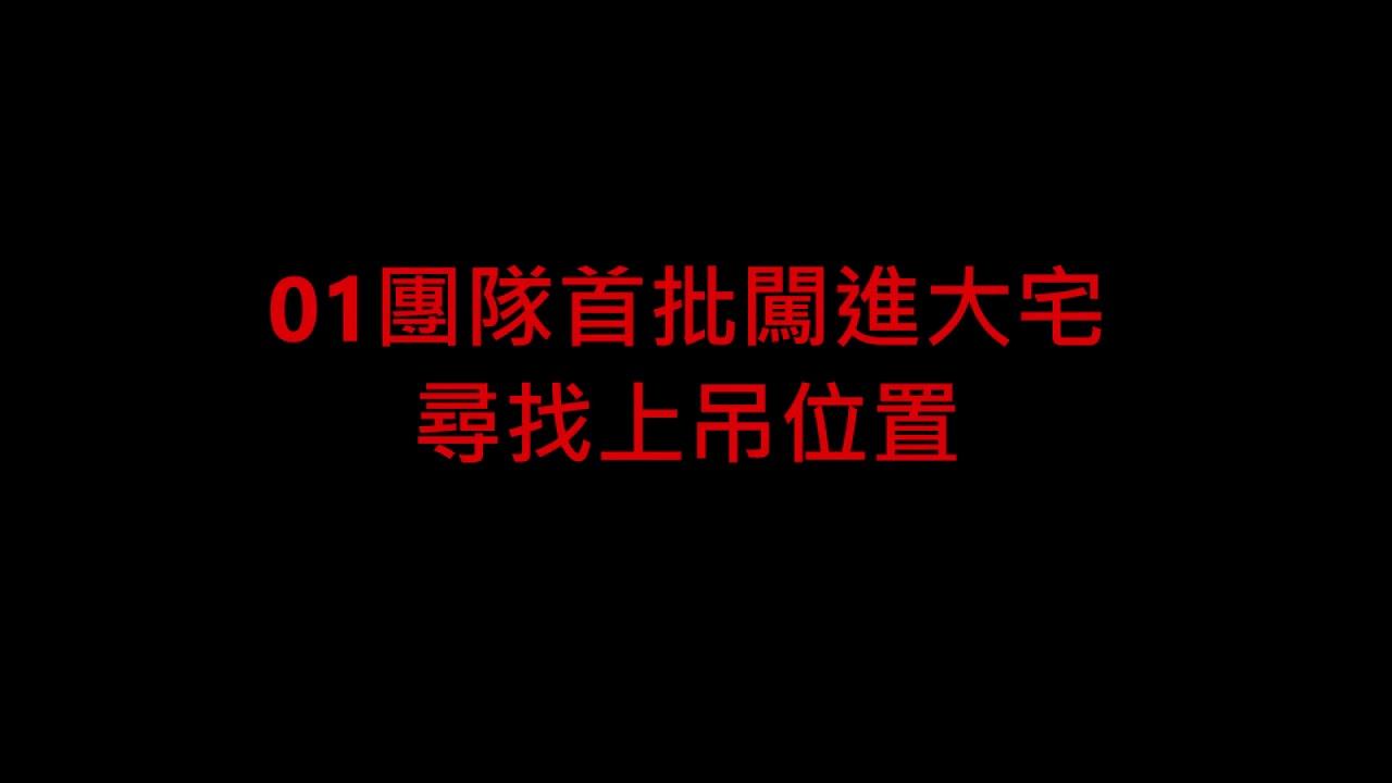 01靈探頻道第三季第五集預告