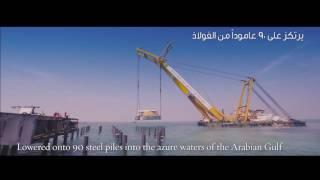 شاهد كيف شحن وإنشاء تراس برج العرب في دبي
