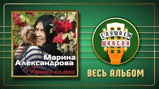 МАРИНА АЛЕКСАНДРОВА ♠ ГОРЬКАЯ КАЛИНА ♣ ВЕСЬ АЛЬБОМ ♣ 2015 ГОД ♦