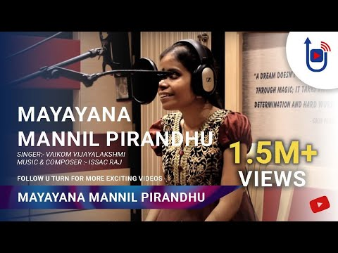 CHRISTIAN DEVOTIONAL SONG by Vaikom Vijayalakshmi -MAYAMANA-