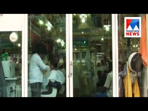Health and safety certificate mandatory for salon workers in Dubai Manorama News
